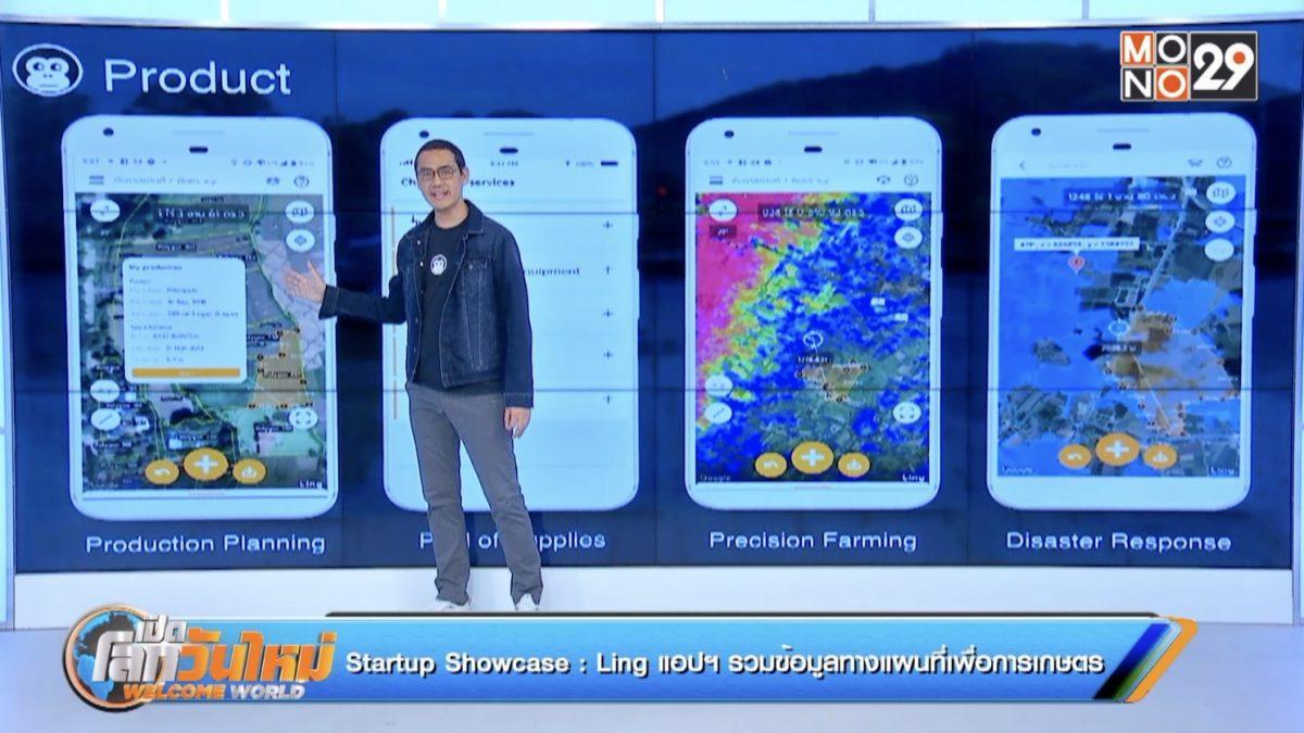 Startup Showcase ตอน Ling แอปฯ รวมข้อมูลทางแผนที่เพื่อการเกษตร