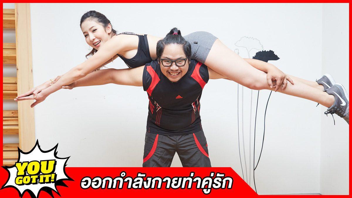 สุดฟิน!! หนุ่มผู้โชคดี อยากออกกำลังกายแบบคู่รักกับ น้องมด RUSH 2017