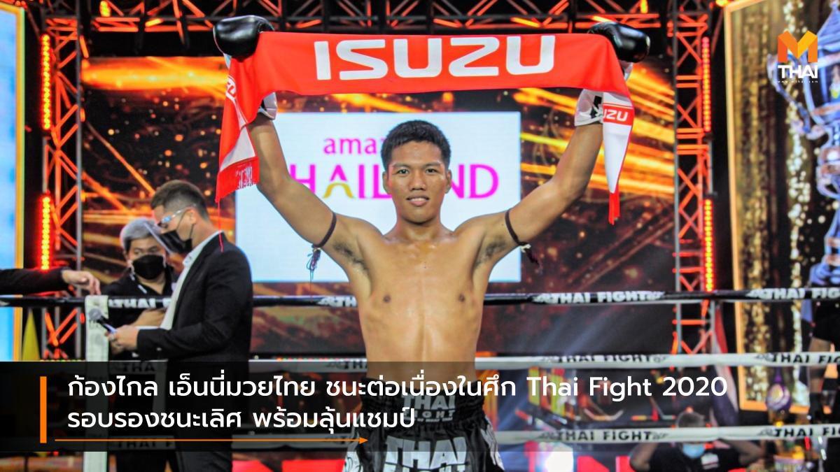 ก้องไกล เอ็นนี่ ชนะต่อเนื่อศึก Thai Fight 2020 รอบรองฯ -ลุ้นแชมป์