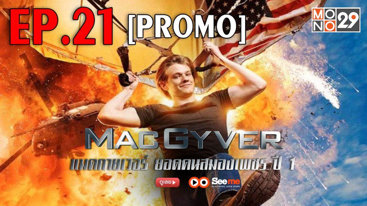 MacGyver แมคกายเวอร์ ยอดคนสมองเพชร ปี 1 EP.21  [PROMO]