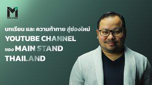 บทเรียน และ ความท้าทาย สู่ช่องใหม่ YOUTUBE CHANNEL ของ MAIN STAND THAILAND หวังผู้ติดตามยังเหนียวแน่น
