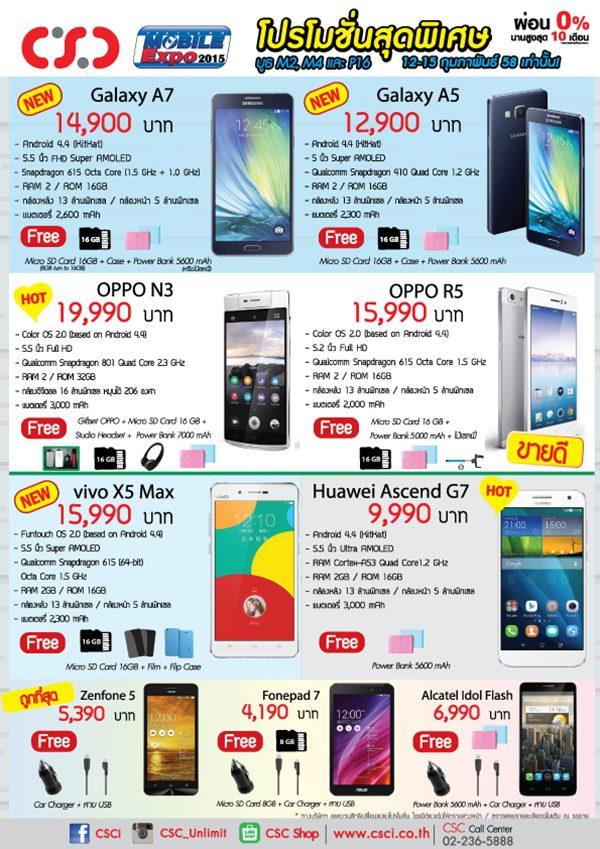 Brochure-Promotion-TME2015-2
