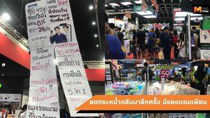 เริ่มแล้ววันแรก Thailand Mobile Expo 2019 ครั้งที่ 34 งานมือถือที่ใหญ่ที่สุด