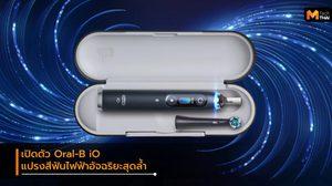 เปิดตัว Oral-B iO แปรงสีฟันอัจฉริยะที่งาน CES2020 มีหน้าจอในตัว เชื่อมต่อกับสมาร์ทโฟนได้