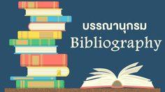 วิธีการเขียนบรรณานุกรม แบบไทย-แบบอังกฤษ