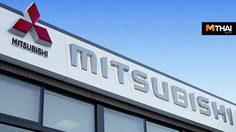 Mitsubishi รายงานผลประกอบการปีงบประมาณ 2561 พร้อมงบประมาณ 2562