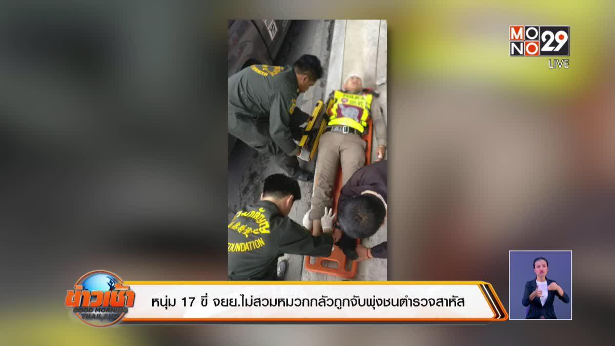 หนุ่ม 17 ขี่ จยย.ไม่สวมหมวกกลัวถูกจับพุ่งชนตำรวจสาหัส
