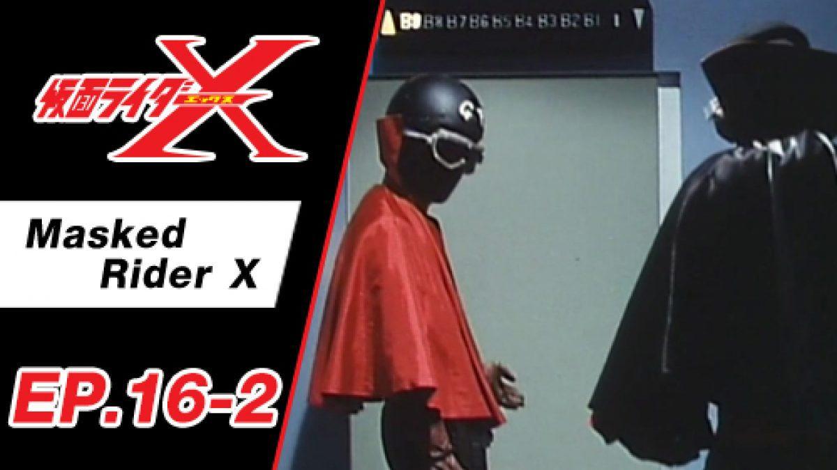 Masked Rider X ตอนที่ 16-2