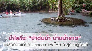 """น้ำใสกิ๊ง! """"ป่าต้นน้ำ บ้านน้ำราด"""" แหล่งท่องเที่ยว Unseen แห่งใหม่ จ.สุราษฎร์ธานี"""