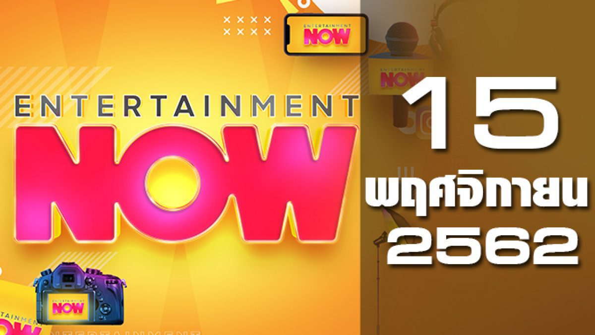 Entertainment Now Break 1 15-11-62