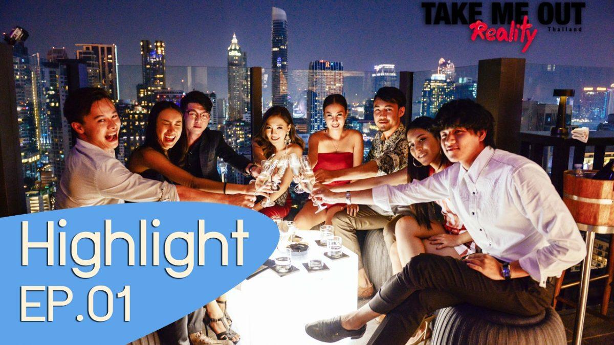 รัก..ที่ไม่ชัดเจน l Highlight - Take Me Out Reality S.2 EP.01 (19 ก.พ. 60)