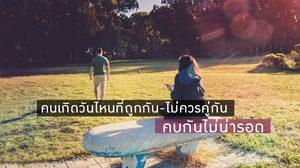 คนเกิดวันไหนที่ถูกกัน-ไม่ควรคู่กัน คบกันไม่น่ารอด