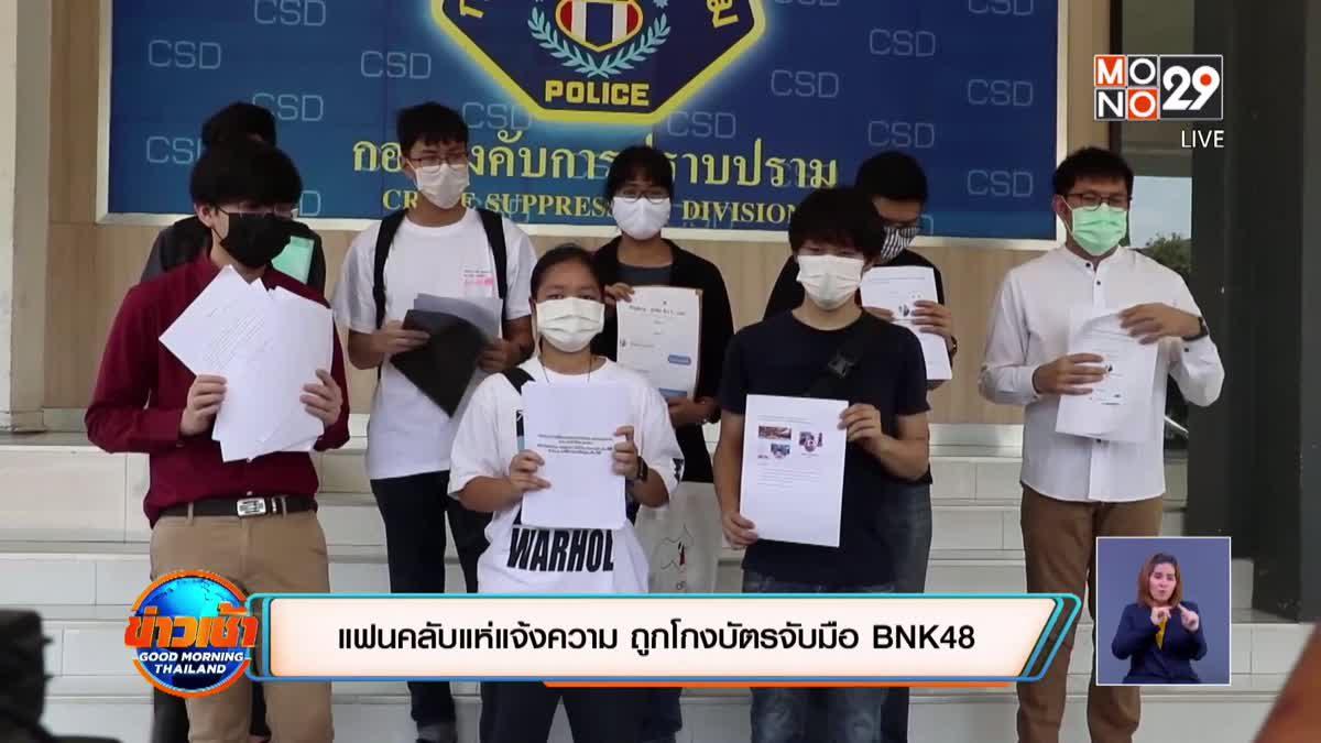 แฟนคลับแห่แจ้งความ ถูกโกงบัตรจับมือ BNK48