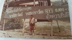 คนนี้ไง ฮีโร่เมื่อ 31 ปีก่อน วิ่งเบตง-แม่สาย หาเงินช่วยเด็กนักเรียน