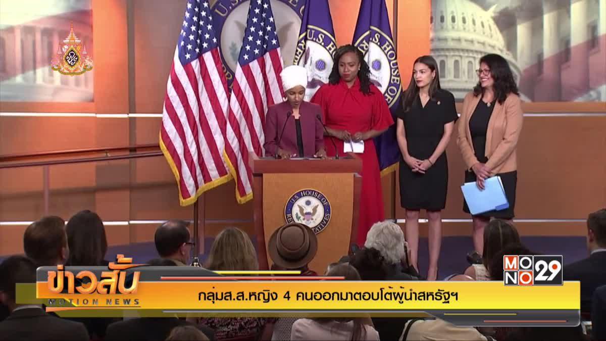 กลุ่มส.ส.หญิง 4 คนออกมาตอบโต้ผู้นำสหรัฐฯ