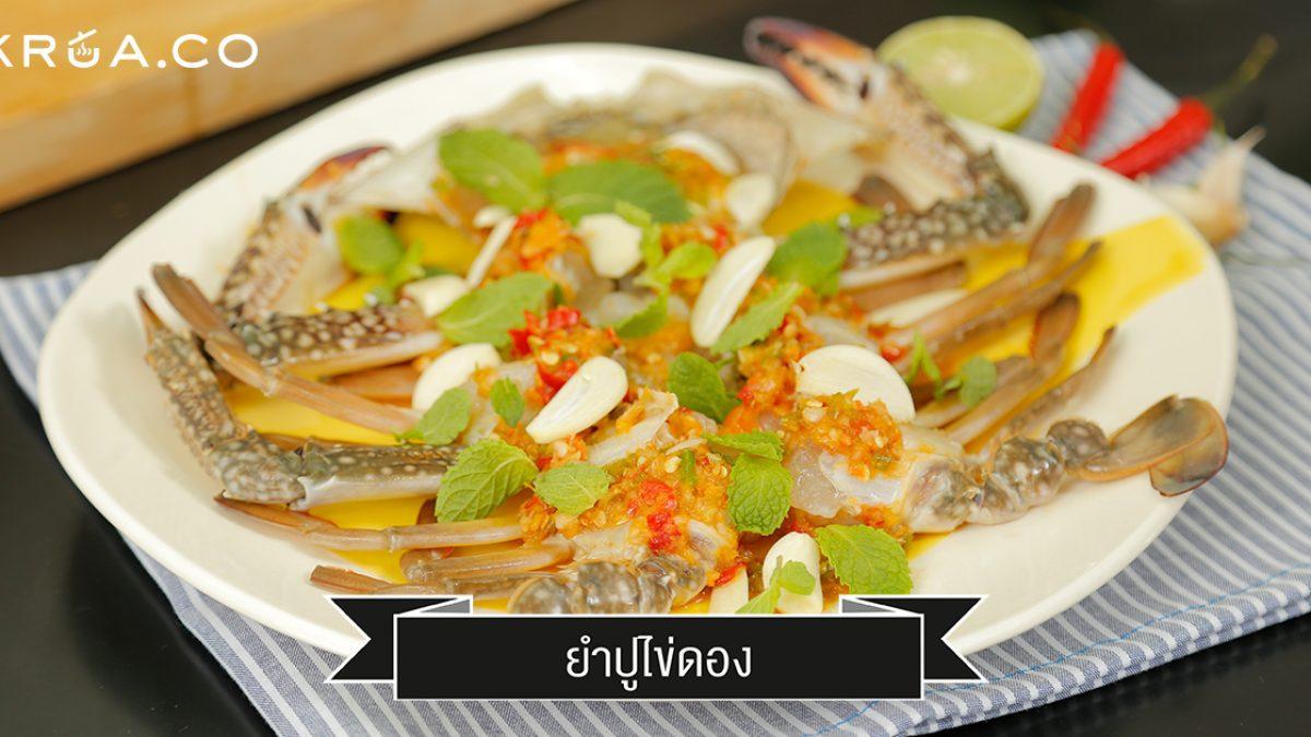 CIY - cook it yourself_ยำปูไข่ดอง ( 15 เม.ย.61)