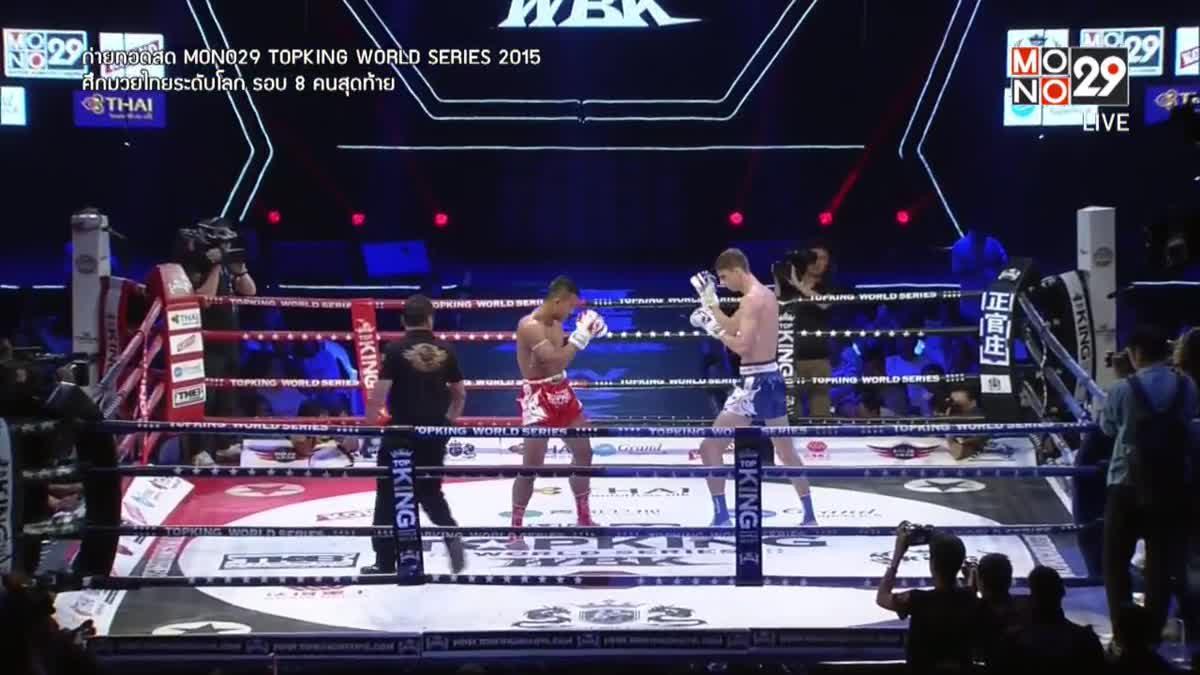 TK7 SUPER FIGHT : ธงชัย ศิษย์สองพี่น้อง VS Adrien Poptheeratham