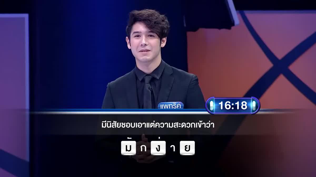 รายการ ตกสิบหยิบล้าน Still Standing Thailand - 10 มกราคม 60 [FULL]