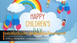 แคปชั่นวันเด็ก เด็กคืออนาคตของชาติ แต่ถ้าไม่มีอะไรผิดพลาด พี่นั่นแหละอนาคตหนู