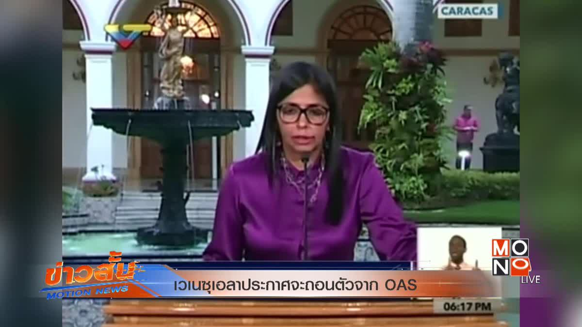 เวเนซุเอลาประกาศจะถอนตัวจาก OAS