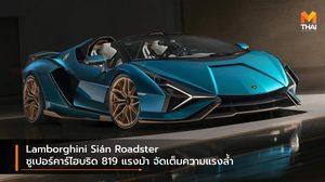 Lamborghini Sián Roadster ซูเปอร์คาร์ไฮบริด 819 แรงม้า จัดเต็มความแรงล้ำ