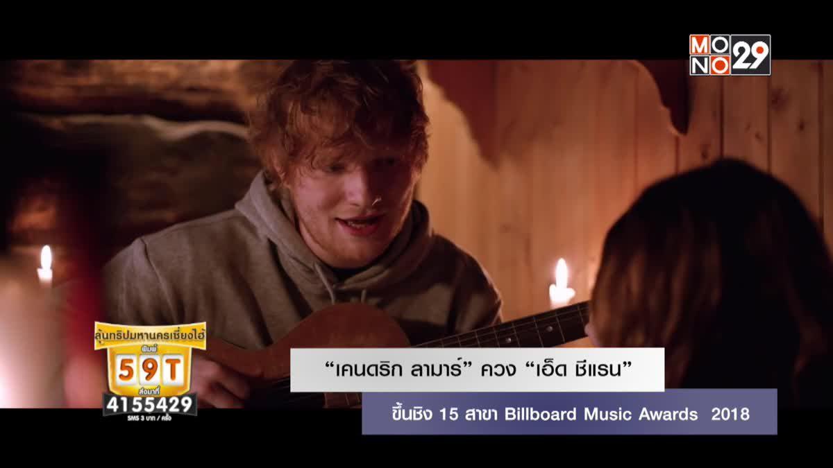 """""""เคนดริก ลามาร์"""" ควง """"เอ็ด ชีแรน"""" ขึ้นชิง 15 สาขา Billboard Music Awards  2018"""