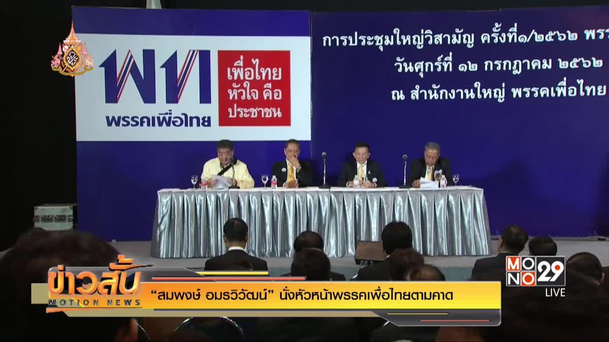"""""""สมพงษ์ อมรวิวัฒน์"""" นั่งหัวหน้าพรรคเพื่อไทยตามคาด"""