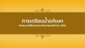การเตรียมน้ำอภิเษก ในพระราชพิธีบรมราชาภิเษกพุทธศักราช 2562
