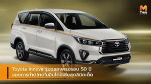 Toyota Innova รุ่นฉลองครบรอบ 50 ปี ของการทำตลาดในอินโดนิเซียสุดลิมิตเต็ด