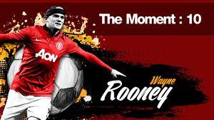 The Moment: 10 เหตุการณ์ระหว่าง เวนย์ รูนี่ย์ กับปีศาจแดง
