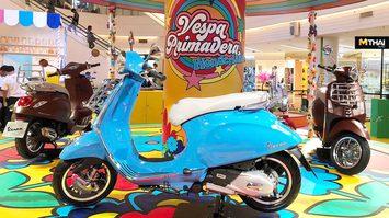 Vespa Primavera ฉลองครบรอบ 50 ปี พร้อมเปิดตัว รุ่นอิดิชั่นพิเศษ ราคา 1.44 เเสนบาท