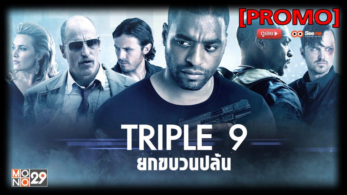Triple 9 ยกขบวนปล้น [PROMO]