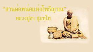 สานต่อหน่อแห่งโพธิญาณ หลักคำสอน หลวงปู่ชา สุภทฺโท