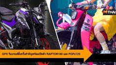 GPX  รีแบรนด์ดิ้งครั้งสำคัญ พร้อมเปิดตัว RAPTOR180 และ POPz125