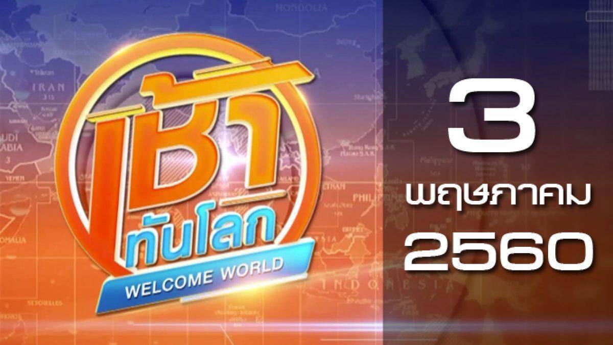 เช้าทันโลก Welcome World 03-05-60