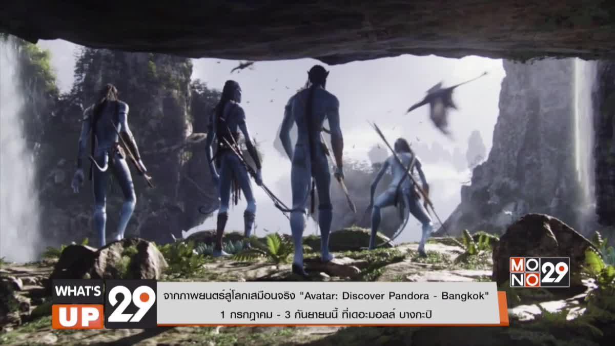 """จากภาพยนตร์สู่โลกเสมือนจริง """"Avatar : Discover Pandora – Bangkok"""""""