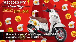 Honda Scoopy i Chupa Chups Limited Edition หวานได้ในทุกวัน 53,700 บาท