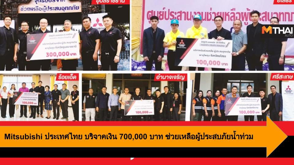 Mitsubishi ประเทศไทย บริจาคเงิน 700,000 บาท ช่วยเหลือผู้ประสบภัยน้ำท่วม