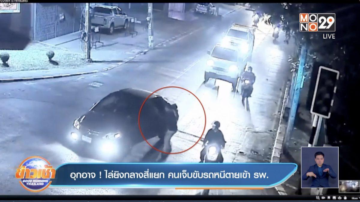 อุกอาจ ! ไล่ยิงกลางสี่แยก คนเจ็บขับรถหนีตายเข้า รพ.