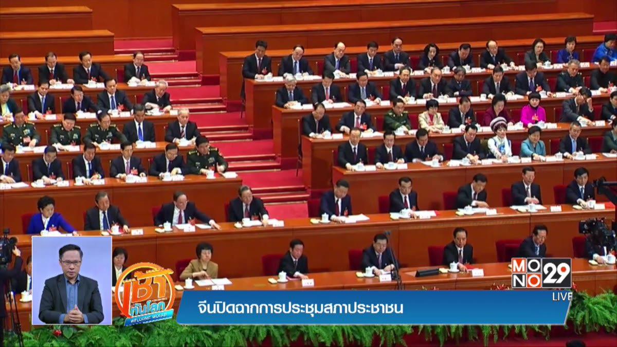 จีนปิดฉากการประชุมสภาประชาชน
