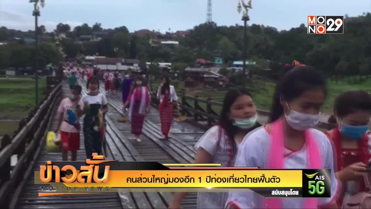 คนส่วนใหญ่มองอีก 1 ปีท่องเที่ยวไทยฟื้นตัว