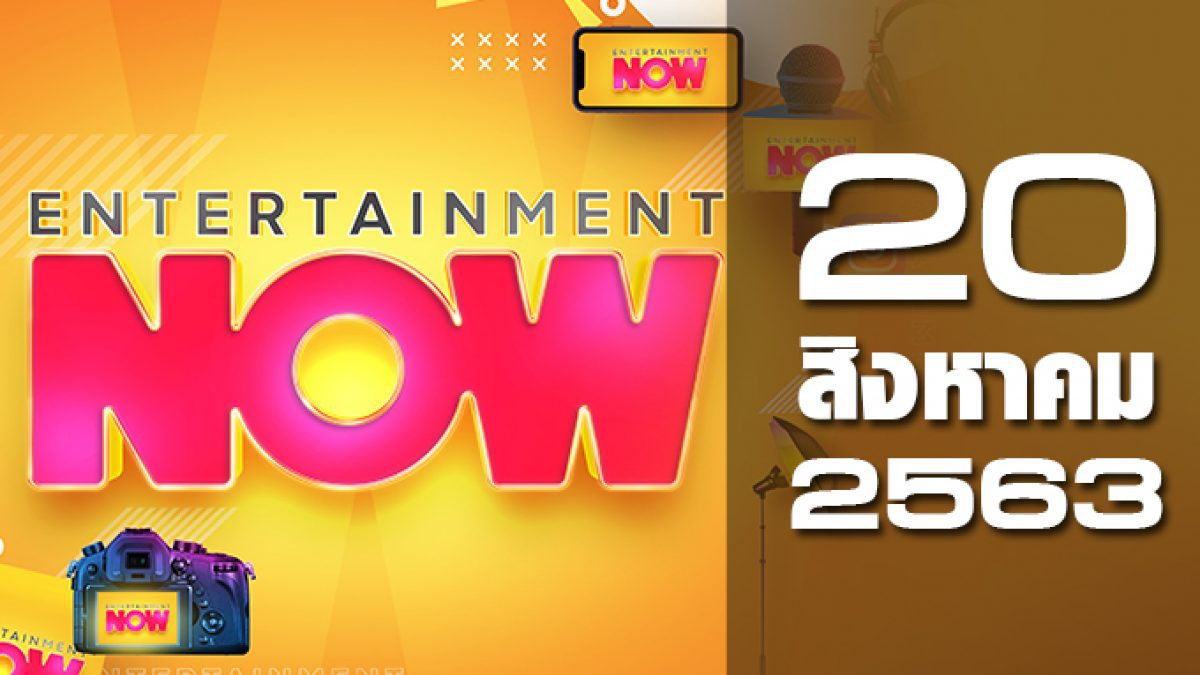 Entertainment Now 20-08-63