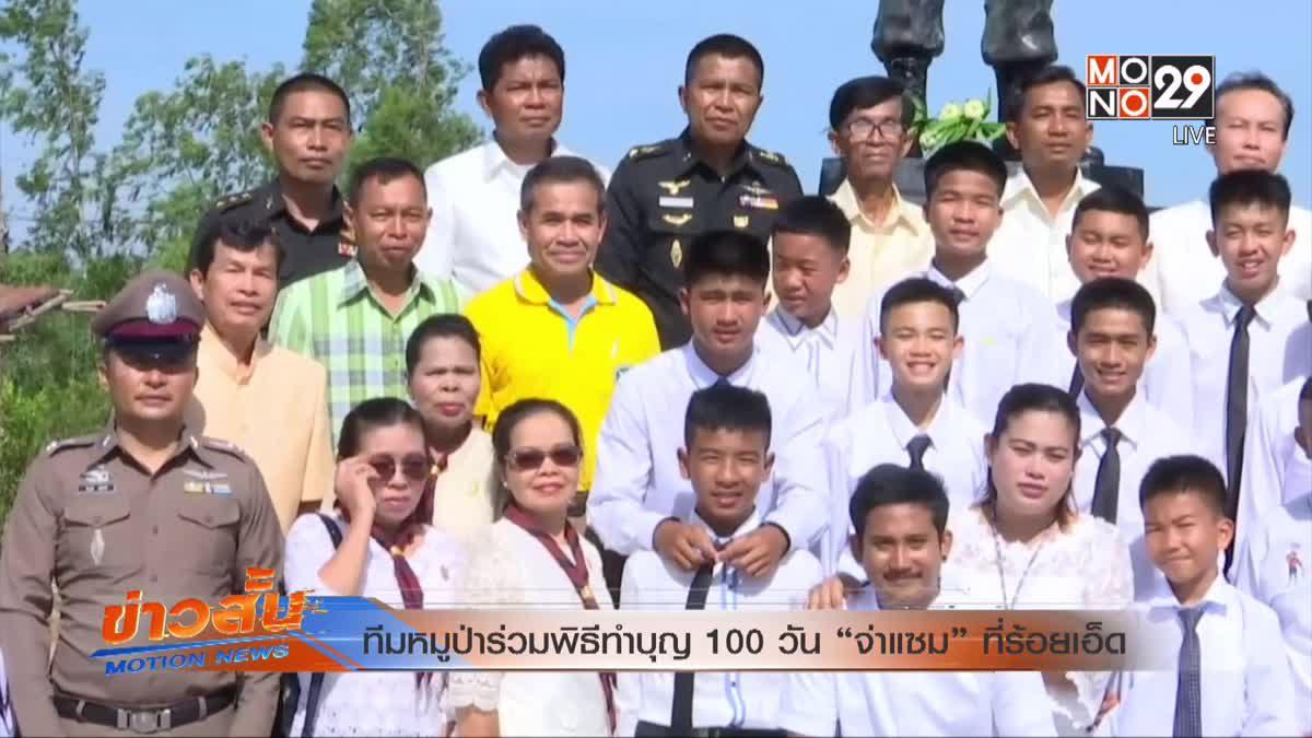 """ทีมหมูป่าร่วมพิธีทำบุญ 100 วัน """"จ่าแซม"""" ที่ร้อยเอ็ด"""