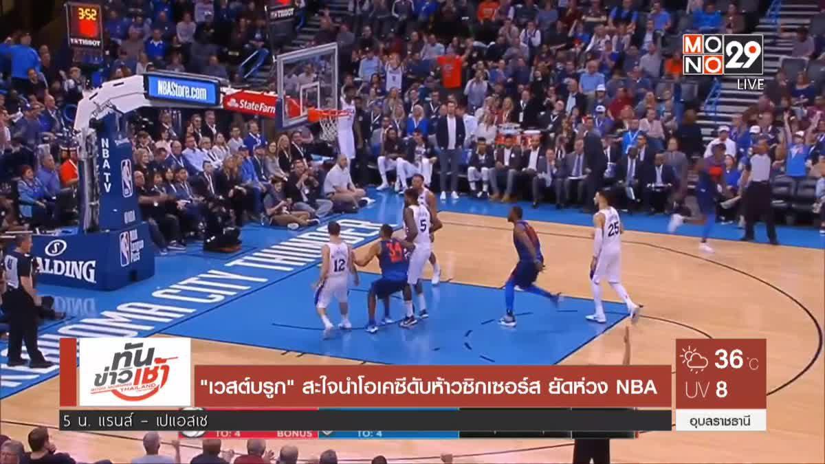"""""""เวสต์บรูก"""" สะใจนำโอเคซีดับห้าวซิกเซอร์ส ยัดห่วง NBA"""