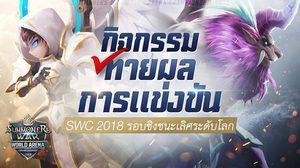 Com2us จัดทายผล SWC 2018 World Finals แจกไม่มียั้ง!