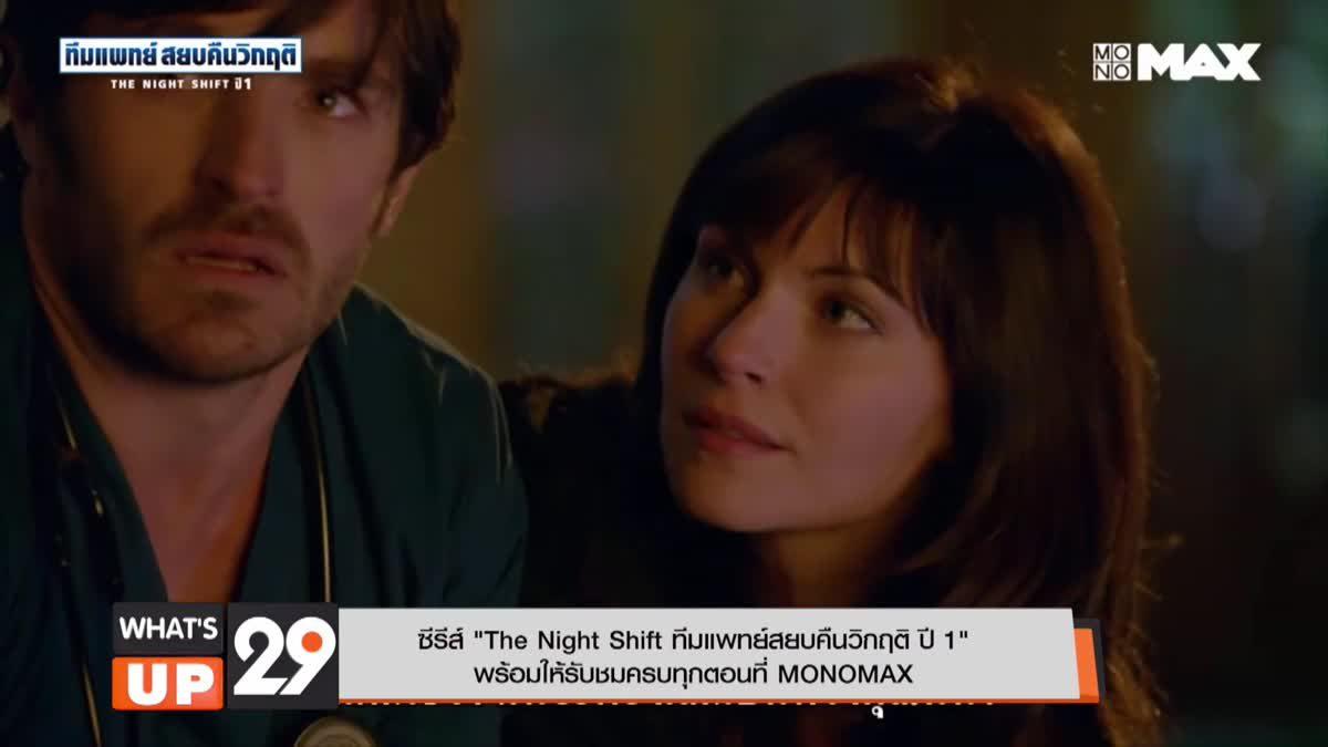 """ซีรีส์ """"The Night Shift ทีมแพทย์สยบคืนวิกฤติ ปี 1""""พร้อมให้รับชมครบทุกตอนที่ MONOMAX"""
