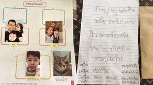 น่าเอ็นดู! น้องกัปตัน ขอเพิ่มแมวเป็นสมาชิกในการบ้านครอบครัวของฉัน