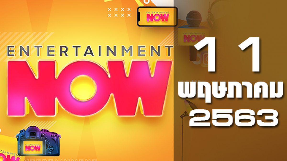 Entertainment Now 11-05-63