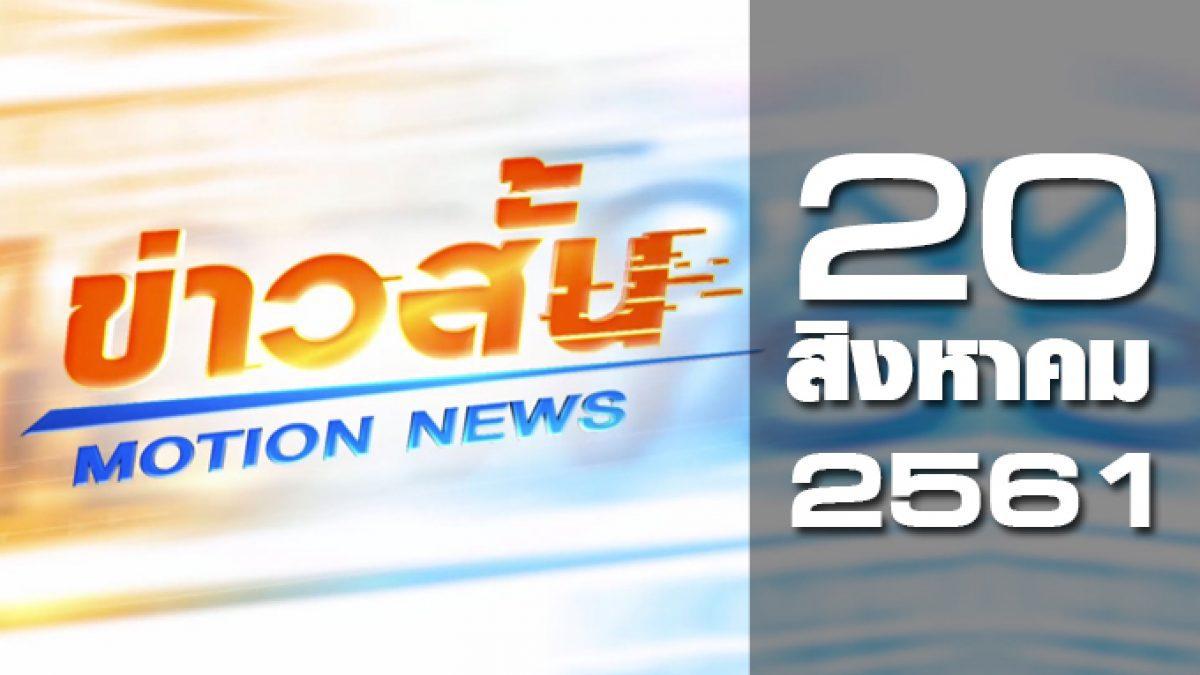 ข่าวสั้น Motion News Break 1 20-08-61