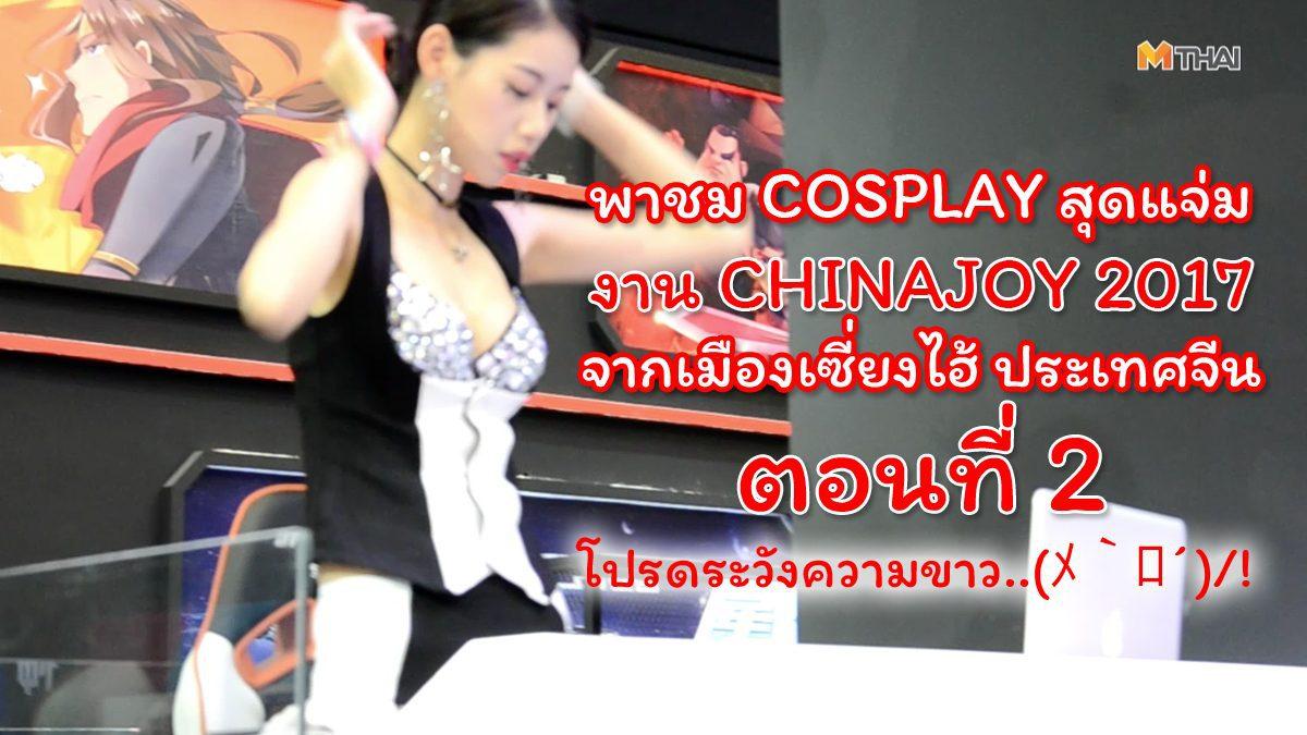 แหวกม่านไม้ไผ่ พาชม Cosplay งาน Chinajoy 2017 ตอนที่ 2